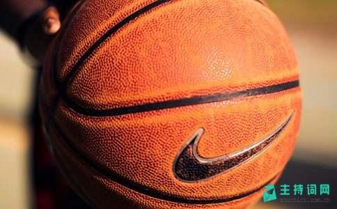 篮球赛开幕式主持词
