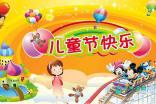 幼儿园母亲节主持词_幼儿园六一儿童节主持词的开场白