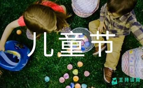 幼儿园六一儿童节主持词模板汇编六篇