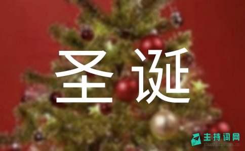 圣诞节晚会主持词范文汇总七篇