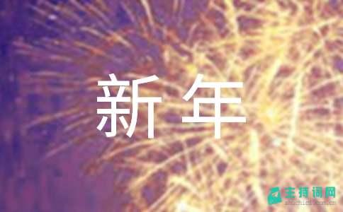关于新年年会主持词范文汇编七篇